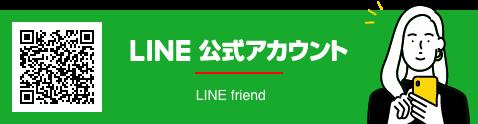 INE公式アカウント